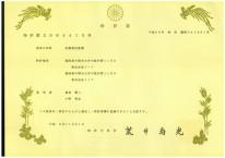 位置測定装置 特許