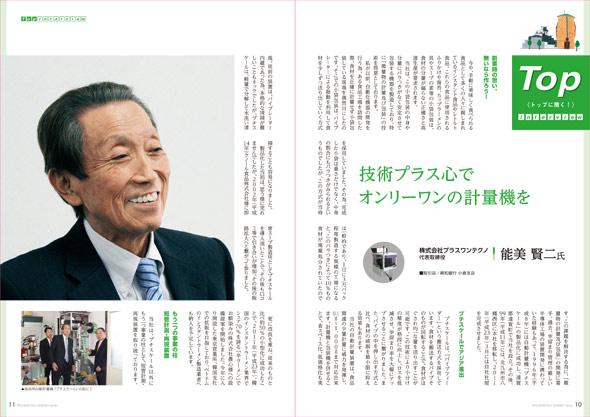 FFGふくおかフィナンシャルグループのFFG調査月報
