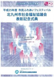 北九州市社会福祉協議会表彰式表紙