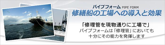 パイプフォーム修繕船導入と効果